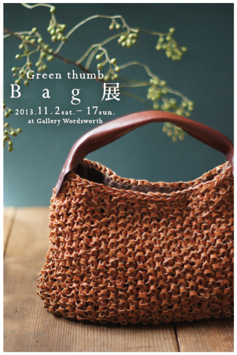 2013 Green thumb DMの仕事
