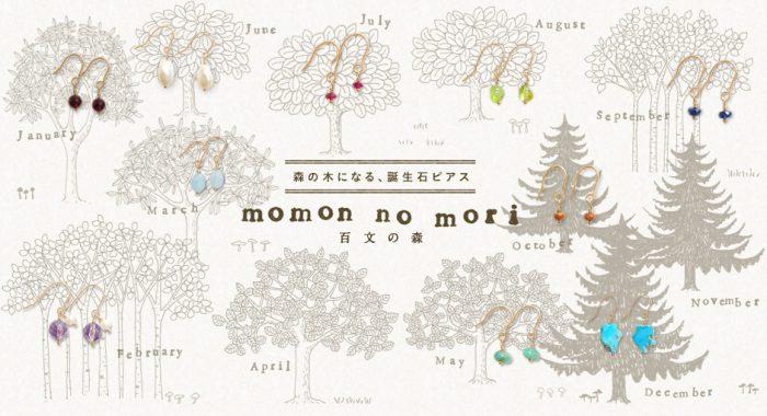 十二月の木ときのことリスと百文のピアス